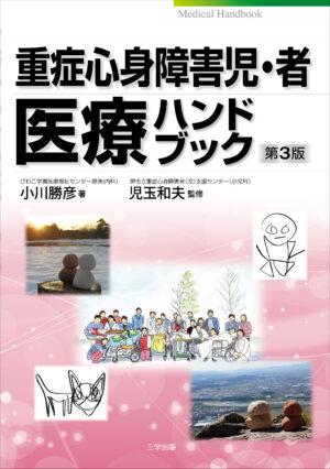 重症心身障害児者医療ハンドブック 第3版のカバー
